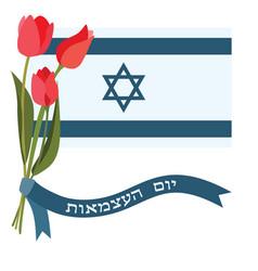 Israel independence day yom haatzmaut vector