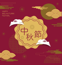 Happy mid autumn festival rabbits and abstract vector