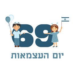 Israel 69th independence day national holiday vector