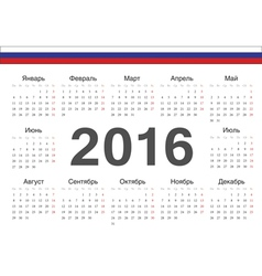 Russian circle calendar 2016 vector