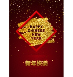 Happy Chinese New Year Greeting Card Chinese gold vector image