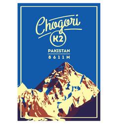 K2 in karakoram pakistan outdoor adventure poster vector