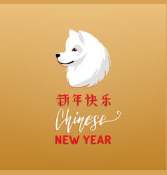New year hand lettering with dog and vector