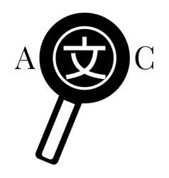 studying launguage icon simple style vector image