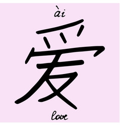 Chinese character love vector