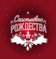 Merry christmas label in russian vector