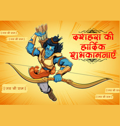 Lord rama with arrow in dussehra navratri festival vector