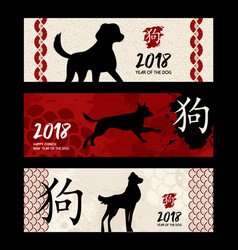 Chinese new year of the dog 2018 greeting card set vector