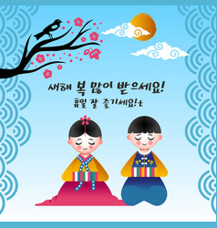 Happy korean new year 2018 kids greeting card vector