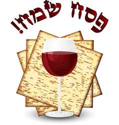 happy passover - matza wine vector image