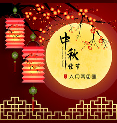 Mid autumn festival with lantern background vector