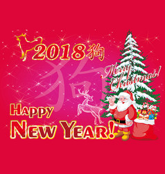 postcard - happy new year 2018 vector image vector image