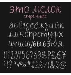 Chalk lowercase cyrillic letters set vector