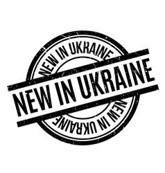 New in ukraine rubber stamp vector