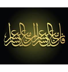 arabic calligraphy vector image