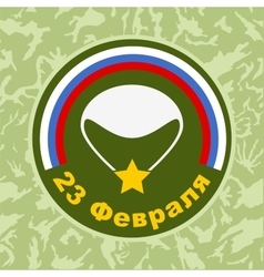 February 23 defender of fatherland day in russia vector
