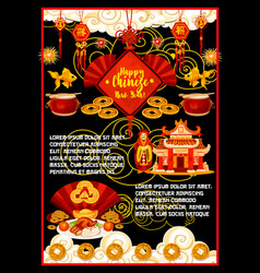 Chinese new year banner with lucky knot ornament vector