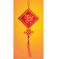 Chinese new year happiness symbol vector
