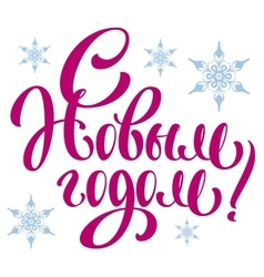 Happy new year translation from russian lettering vector