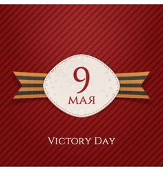 Victory day 9 may paper banner vector