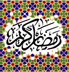 Generous Ramadhan vector image