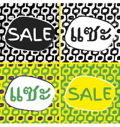 Ipanema beach pattern sale set vector