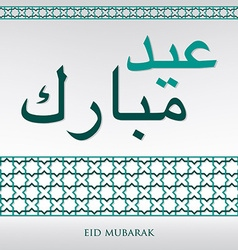Arabian weave pattern eid mubarak blessed eid card vector