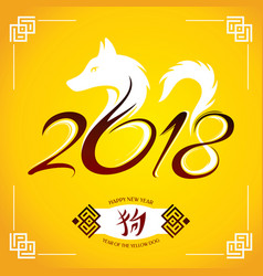 year of the yellow dog 2018 greeting card vector image vector image