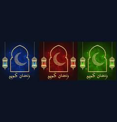 set of ramadan cards vector image vector image