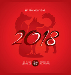 Year of the yellow dog greeting card vector