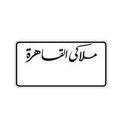 Egypt license plate vector