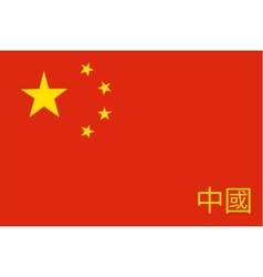 1st October China Independence Day vector image vector image