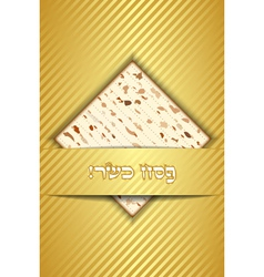 passover wish card vector image vector image