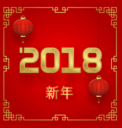 2018 spring festival for a long time chinese new vector