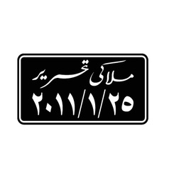 Tahrir license plate vector