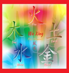 Five feng shui elements set vector