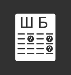 White icon on black background eye test for vision vector
