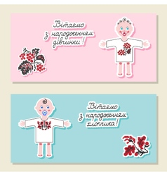 New born baby greeting postcard on the ukrainian vector