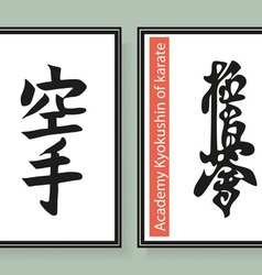 Japanese hieroglyphs of names of schools of karate vector