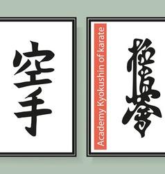 Japanese hieroglyphs of names of schools of karate vector