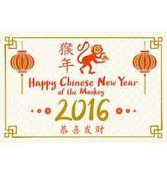 2016 happy chinese new year of the monkey with vector