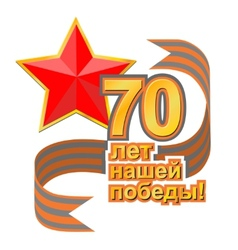 May 9 victory day banner with the inscription in vector