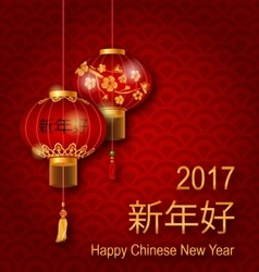 Classic chinese new year background for 2017 vector