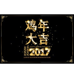 Happy lunar new year greeting card vector