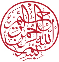 Circle shaped Islamic Basmalah writing vector image