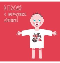 New born baby greeting postcard on the ukrainian vector