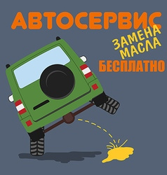Car repair technical service shop garage russian vector
