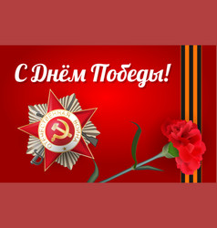9 may carnation red flower victory day vector