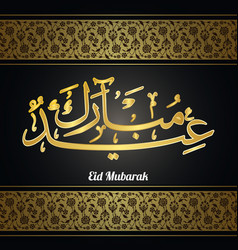 eid mubarak with golden floral pattern - vector image