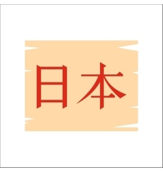 The word japan icon flat style vector